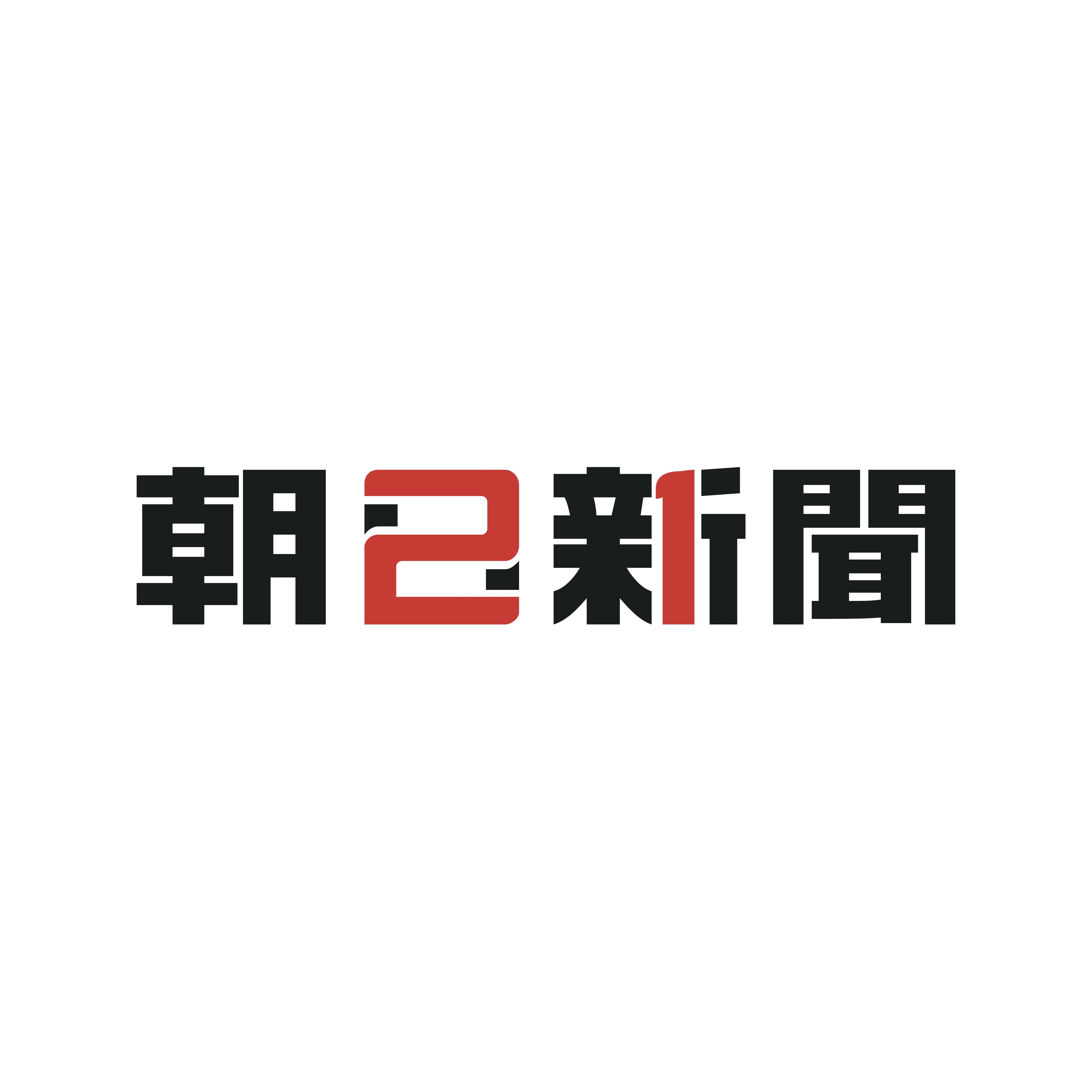 Asahi Shimbun – Logos Download - photo#16