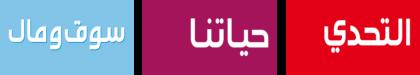 Alghad Newspaper Logo