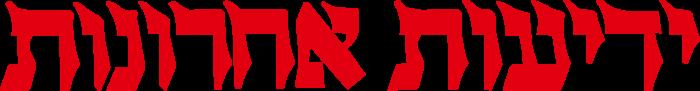 Yediot Achronot Logo